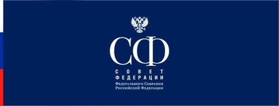 Упрощение системы госзакупок поддержали в Совете Федерации